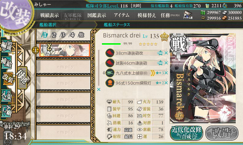 KanColle-160429-18340074.png