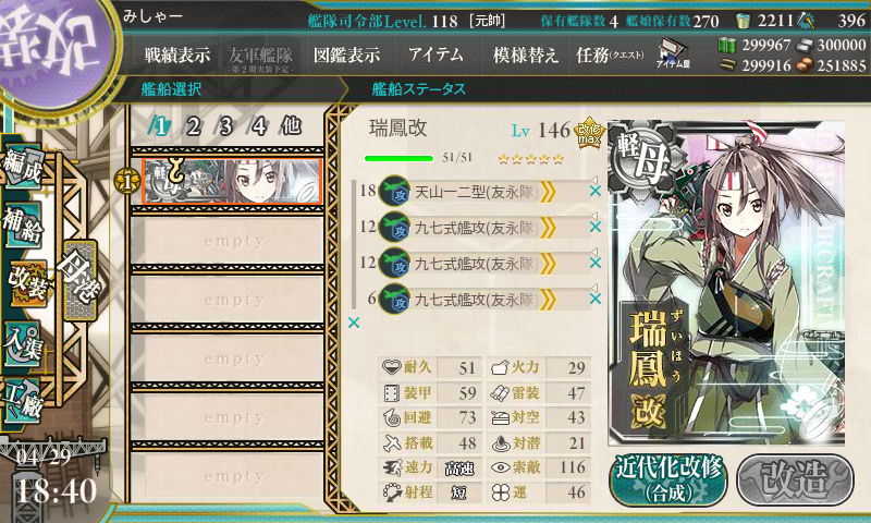 KanColle-160429-18401424.png