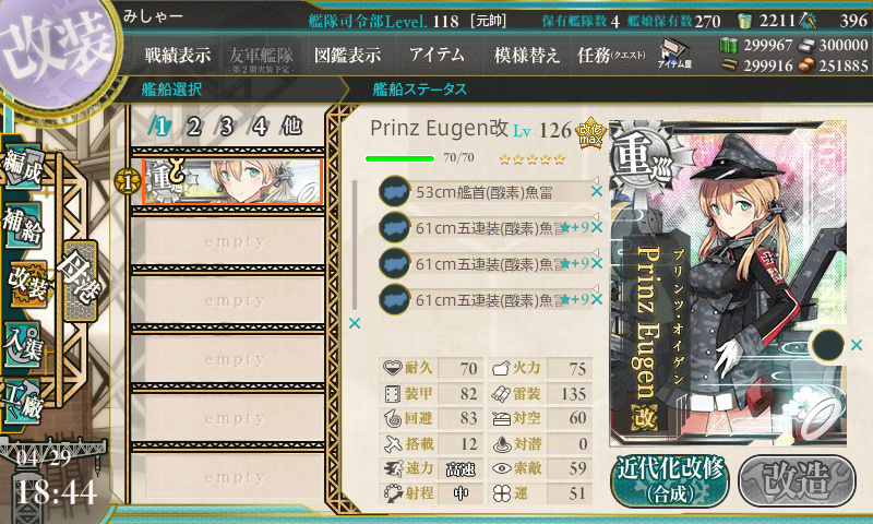 KanColle-160429-18442833.png