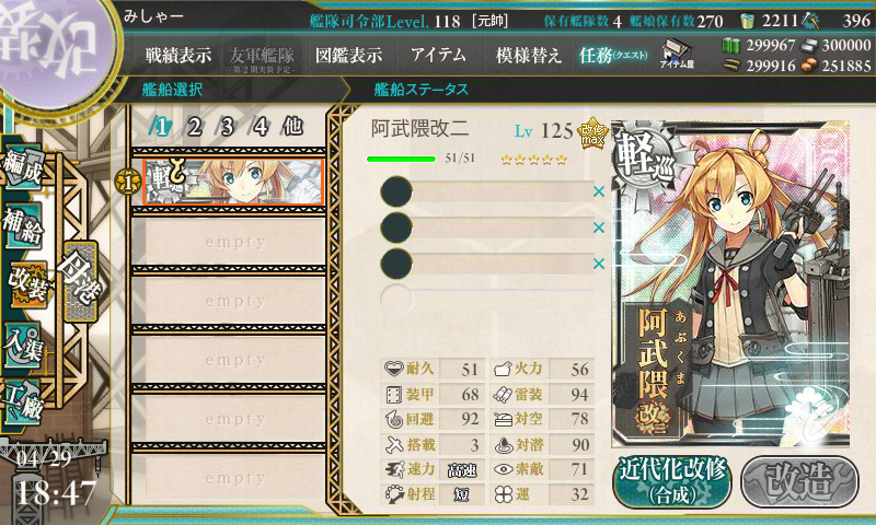 KanColle-160429-18471530.png