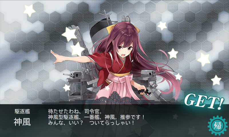 KanColle-160504-19310369.png