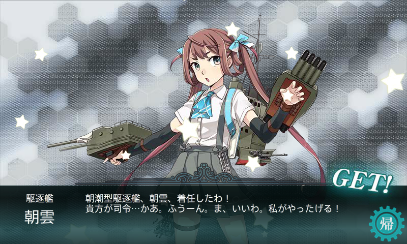 KanColle-160510-16382503.png