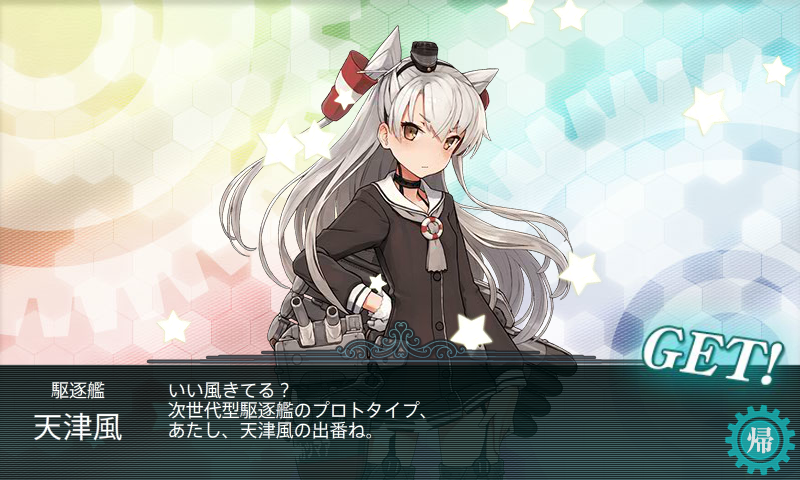 KanColle-160510-16515099.png