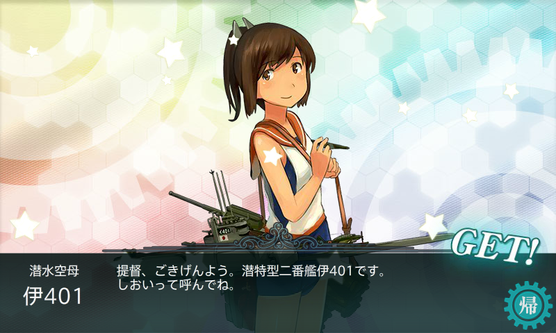 KanColle-160525-22575766.png