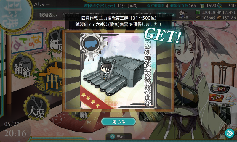 KanColle-160527-20165285.png
