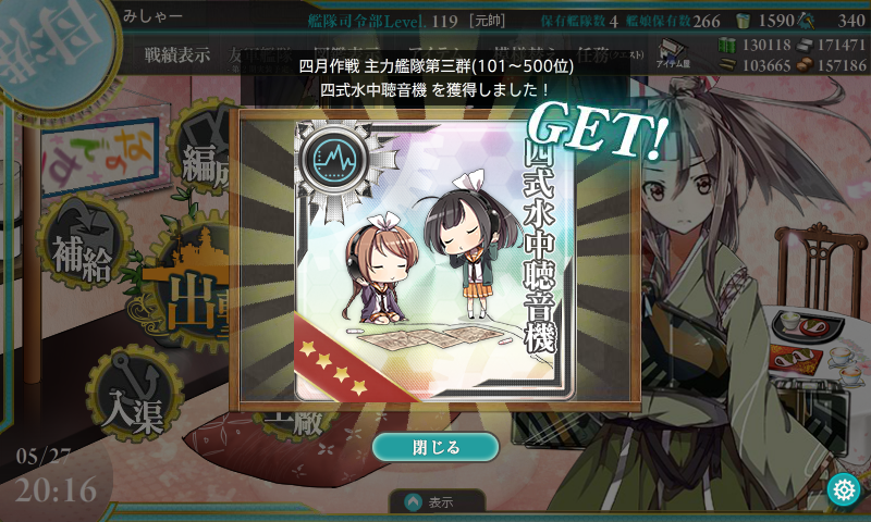 KanColle-160527-20165750.png