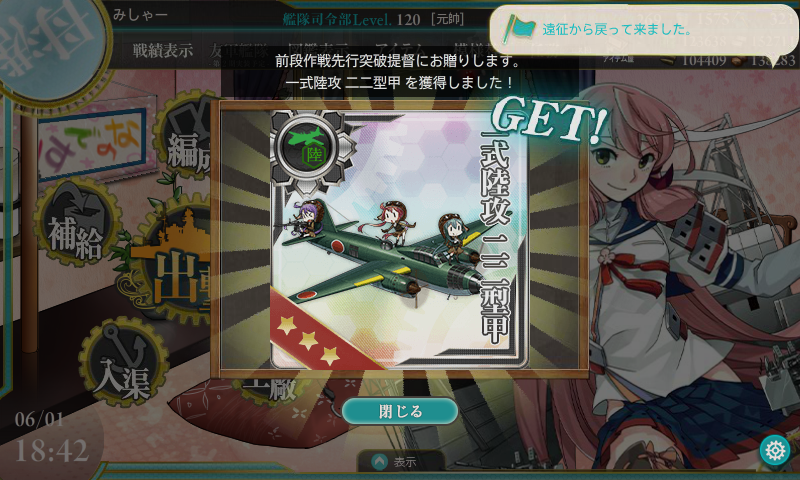 KanColle-160601-18420085.png
