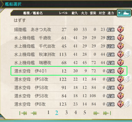 KanColle-160609-06045903.png