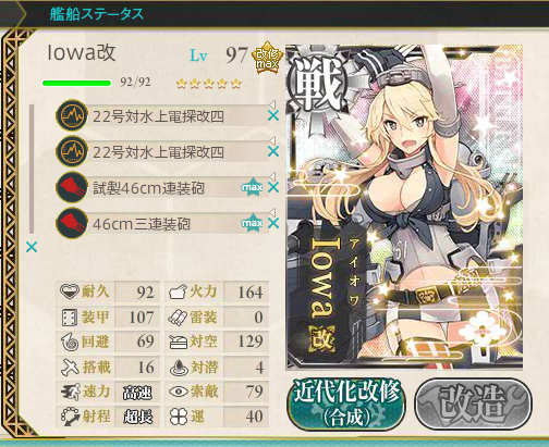 KanColle-160609-06101398.png