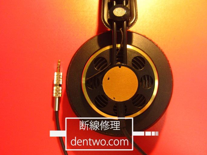 AKG製ヘッドホン・K240Sの断線の修理画像です。160411IMG_2433.jpg
