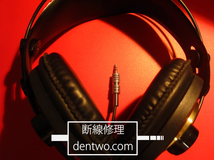 AKG製ヘッドホン・K240Sの断線の修理画像です。160411IMG_2434.jpg