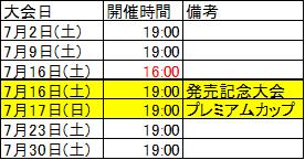 DESTINY7月大会日程表