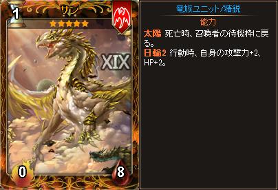 20160629_sun5.png