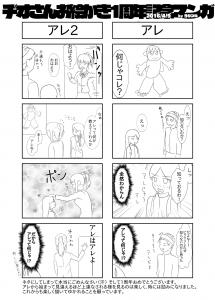 ろりつねさん-20160408 1周年記念漫画