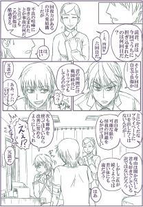 ぶちさん-20160411 天下一刀x憑かい人 漫画①