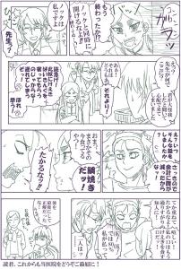 ぶちさん-20160411 天下一刀x憑かい人 漫画②