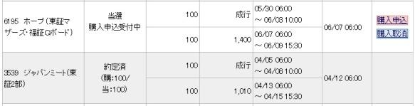 ホープ&ジャパンミート