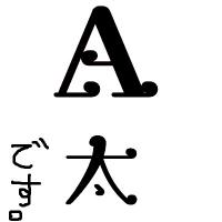 えー太(A太)