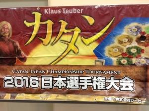 カタン日本選手権