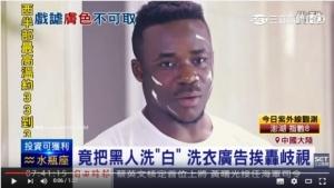 【なんだよっ!】中国の洗剤CMに批判殺到!