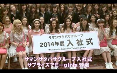 【芸能人サプライズ】サマンサタバサグループ入社式にE-girlsがサプライズ登場!