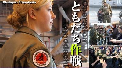 【泣ける!】「お友達作戦」報道されない真実【東日本大震災2011】