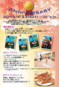 2015-12 西新宿1周年DM