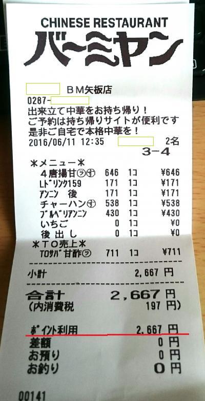 2016 6 12 ②