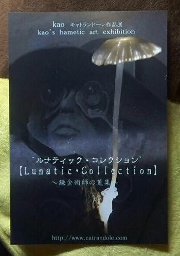 ルナティック・コレクション (2)