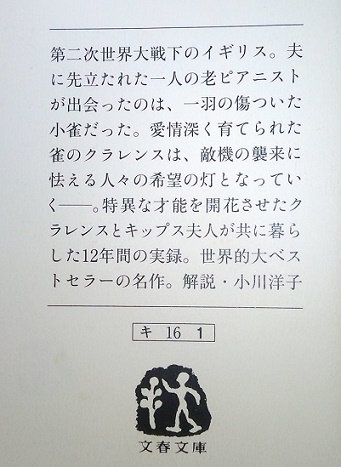 雀の子 (2)