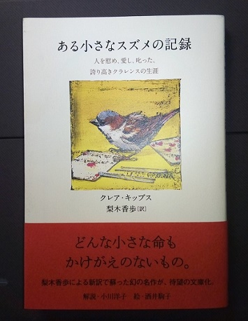 雀の子 (1)