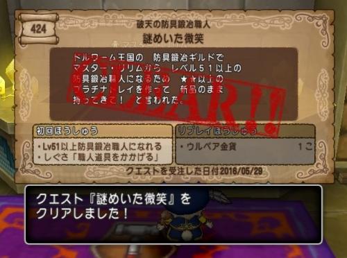 2016-5-29_1-50-48_No-00.jpg