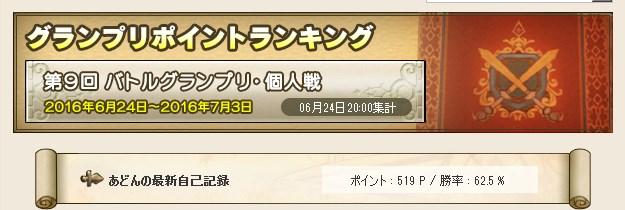 2016-6-24_23-37-39_No-00.jpg