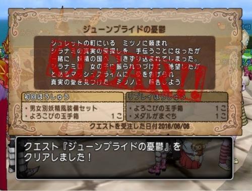 2016-6-6_20-53-6_No-00.jpg