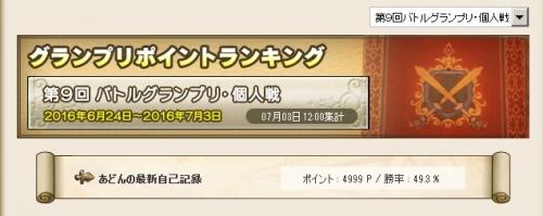 2016-7-3_19-10-31_No-00.jpg