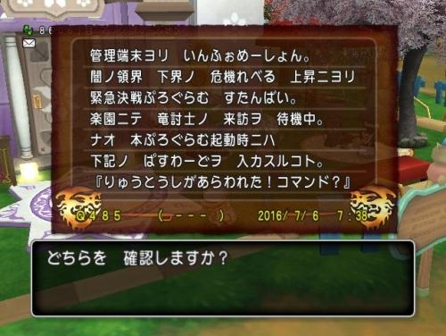 2016-7-6_7-39-19_No-00.jpg