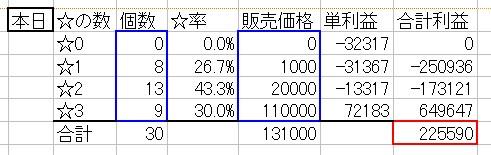 2016-7-9_11-22-39_No-00.jpg