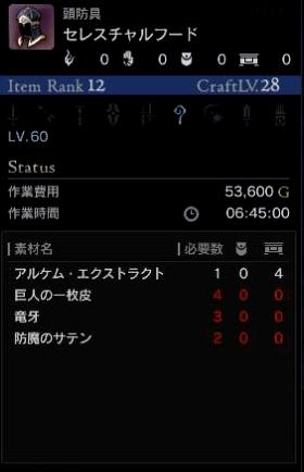 スクリーンショット (717)