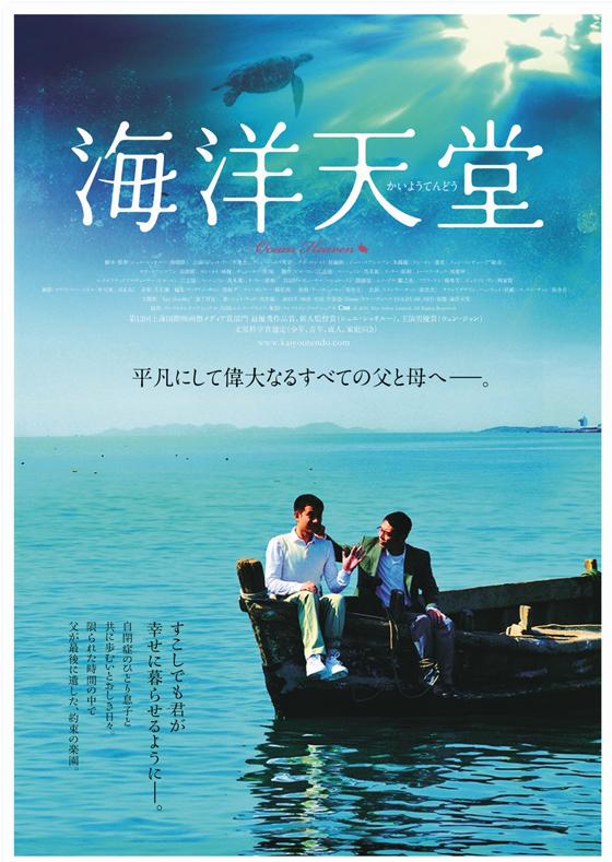 kaiyou_poster.jpg