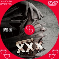 呪われた心霊動画 XXX