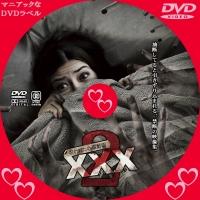 呪われた心霊動画 XXX2