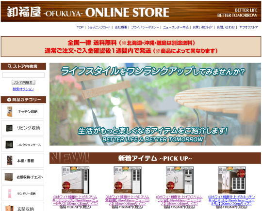 ofukuya_store.jpg