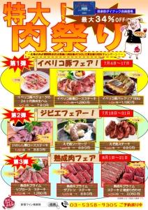 スタミナ肉祭りチラシ(新宿バージョン)