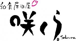sakura_logo_yoko.jpg