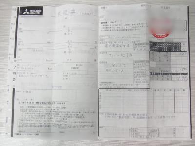 修理表 三菱 電子レンジ お預かり証書 診断 見積もり 費用 料金 代金