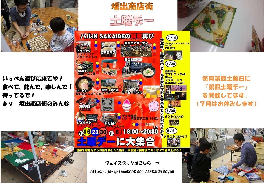 坂出商店街土曜デー_ポスター02_20