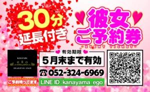 金山エゴチケット確認用【0407】のコピー