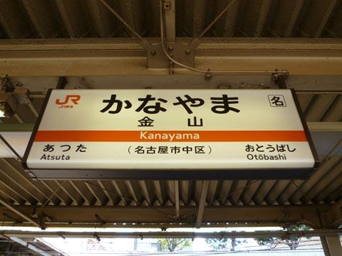 kanayamast001.jpg