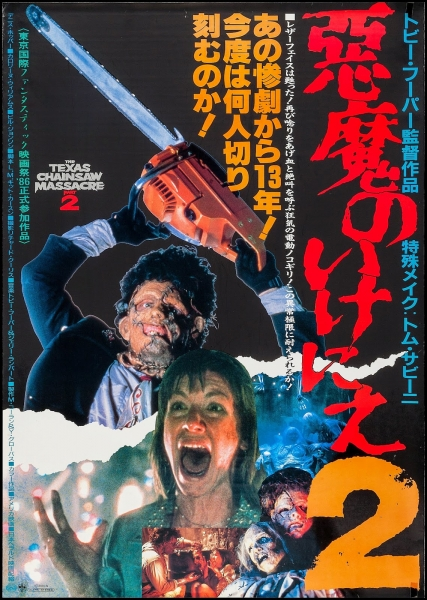THE TEXAS CHAINSAW MASSACRE 2 - Japanese Poster 1