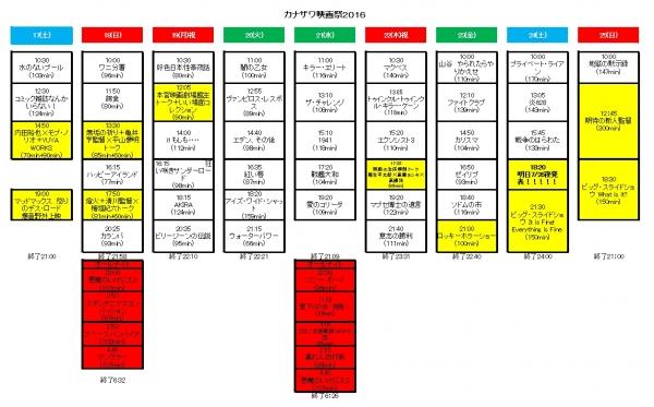 timetable2016pre0725.jpg